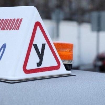 ГИБДД установило лимит на пересдачи «водительского» экзамена