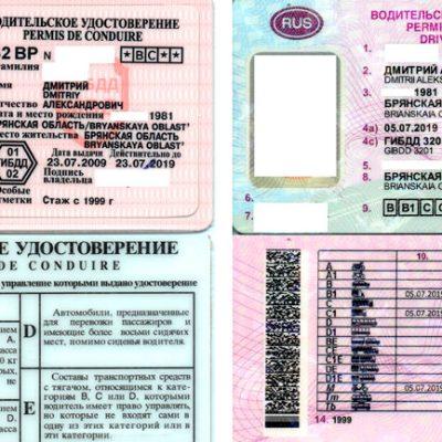 Изменения в оформлении водительского удостоверения, ПТС и СТС